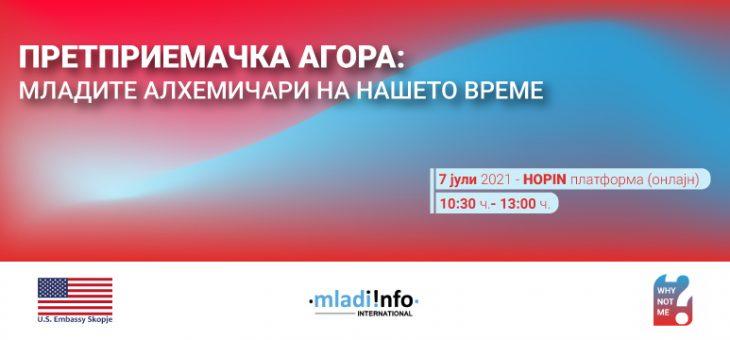 First Virtual Agora, Online Conference for Entrepreneurship